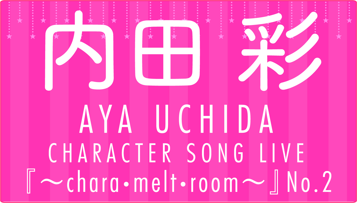 内田彩 AYA UCHIDA CHARACTER SONG LIVE 『~chara・melt・room~』No.2